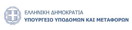 Υπουργείο Υποδομών και Μεταφορών